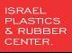 מרכז הפלסטיקה והגומי לישראל