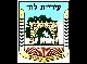 עיריית לוד