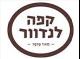 קפה לנדוור רמת אביב
