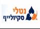 """נטלי החברה לשרותי רפואה דחופה בישראל בע""""מ"""