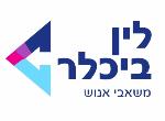 לין ביכלר- רמת גן