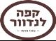 קפה לנדוור - התחנה ירושלים