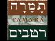 Tamara - תמרה רטבים