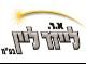 "א.ר לייזר ליין בע""מ"