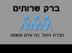 ברק שירותים - Barak Services