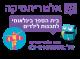 אלגוריתמיקה ישראל