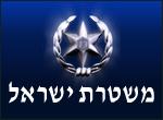 דרושים משטרת ישראל