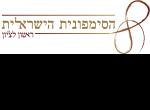 דרושים בהתזמורת הסימפונית הישראלית ראשון לציון