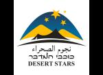 דרושים בכוכבי המדבר
