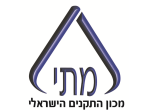 דרושים במכון התקנים הישראלי