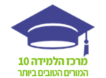 דרושים במרכז הלמידה 10 - המכון להוראה פרטית merkaz10