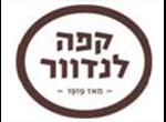 דרושים בקפה לנדוור רמת אביב