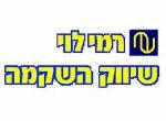 """דרושים ברמי לוי שיווק השקמה בע""""מ"""