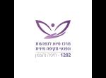 דרושים במרכז הסיוע לנפגעות ונפגעי תקיפה מינית-חיפה והצפון