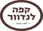 דרושים בקפה לנדוור - שוסטר תל אביב