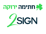 """דרושים בחתימה ירוקה בע""""מ"""
