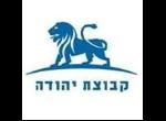 דרושים בקבוצת יהודה