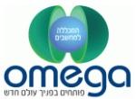 דרושים באומגה - Omega Israel