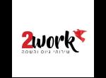 """דרושים ב2work השמה בע""""מ"""