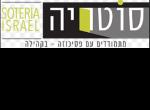 דרושים בעמותת סוטריה ישראל