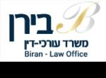 דרושים בבירן עורכי דין