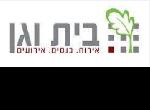 דרושים בבית הארחה בית וגן - ירושלים