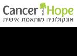 דרושים בCancer Hope -אונקולוגיה מותאמת אישית