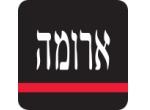 דרושים בארומה תל אביב