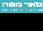 """דרושים בפאר משה שמעון מויאל ושות' מהנדסים יועצים בע""""מ"""