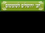 דרושים בחברת ירושלים למוצרי שומשום בעמ