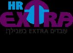 דרושים בHr Extra
