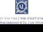 דרושים במשרד אריה ליבוביץ עורכי דין