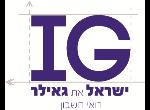 דרושים בישראל את גאילר