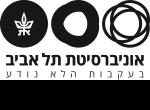 דרושים באוניברסיטת תל אביב