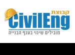 דרושים בCivilEng הפורטל הישראלי להנדסה אזרחית בנייה וסביבה