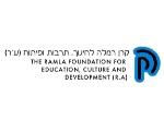 דרושים בקרן רמלה לחינוך, תרבות ופיתוח