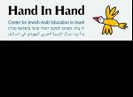 דרושים בעמותת יד ביד - המרכז לחינוך יהודי ערבי בישראל