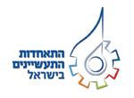 דרושים בהתאחדות התעשיינים בישראל