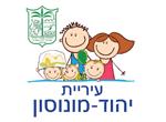 דרושים בעיריית יהוד מונוסון