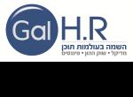 דרושים בGAL HR