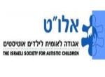 """דרושים אלו""""ט - אגודה לאומית לילדים אוטיסטים"""