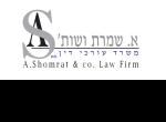 דרושים בא. שמרת ושות - חברת עורכי דין