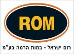 """דרושים ברום ישראל במות הרמה בע""""מ"""