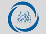 דרושים ברשות המיסים בישראל