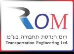 דרושים ברום הנדסת תחבורה