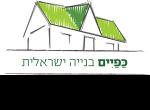 דרושים בכפיים בנייה ישראלית