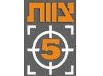 דרושים בצוות 5 אבטחה