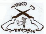 """דרושים קו האופק לוי פור בע""""מ"""