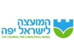 דרושים בהמועצה לישראל יפה